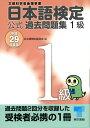 日本語検定公式過去問題集 1級 平成29年度版 [ 日本語検定委員会 ]