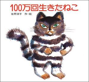 100万回生きたねこ [ 佐野洋子 ]...:book:10055466