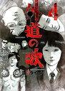 外道の歌 4巻 (コミック YKコミックス) [ 渡邊 ダイスケ ]