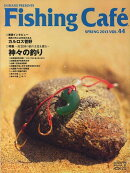 Fishing��Cafe����VOL��44��