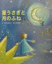 星うさぎと月のふね
