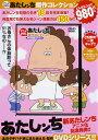 アニメDVDあたしンち傑作コレクション 母の体脂肪は51%!? [ けらえいこ ]