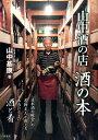 山中酒の店酒の本 [ 山中基康 ]