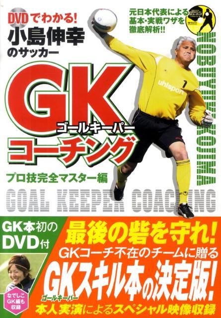 DVDでわかる!小島伸幸のサッカーGKコーチング プロ技完全マスター編 [ 小島伸幸 ]...:book:13673601