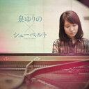 器乐曲 - シューベルト:幻想ソナタ/シューベルト=リスト:歌曲より [ 泉ゆりの ]
