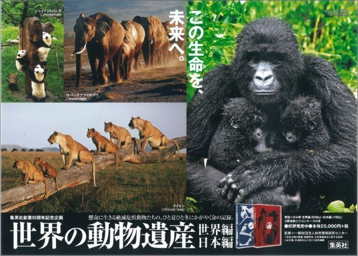 世界の動物遺産 世界編・日本編 [ 岩合光昭 ]の紹介画像2