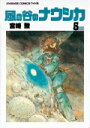 風の谷のナウシカ(5) (アニメージュ・コミックス・ワイド版...