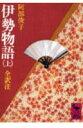 伊勢物語(上) [ 阿部俊子(国文学) ]