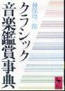 クラシック音楽鑑賞事典 (講談社学術文庫) [ 神保けい一郎 ]