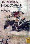 【】东和西谈的日本的历史[【】東と西の語る日本の歴史]