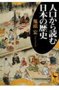 人口から読む日本の歴史 (講談社学術文庫) [ ...の商品画像