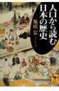 人口から読む日本の歴史 (講談社学術文庫) [ 鬼頭 宏 ]