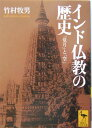 インド仏教の歴史 (講談社学術文庫) [ 竹村 牧男 ]