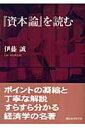 『資本論』を読む (講談社学術文庫) [ 伊藤誠(経済学) ]
