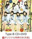 【楽天ブックス限定先着特典】バグっていいじゃん (Type-B CD+DVD) (生写真付き) [ HKT48 ]