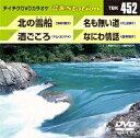 テイチクDVDカラオケ 音多Station(452) [ (カラオケ) ]