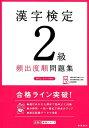 漢字検定2級頻出度順問題集 資格試験対策研究会