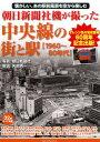 朝日新聞社機が撮った中央線の街と駅【1960?80年代】 懐かしい、あの駅前風景を空から楽しむ [