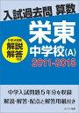 【POD】入試過去問算数(解説解答付き) 2011-2015...