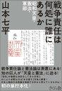 戦争責任は何処に誰にあるか 昭和天皇・憲法・軍部 [ 山本七平 ]
