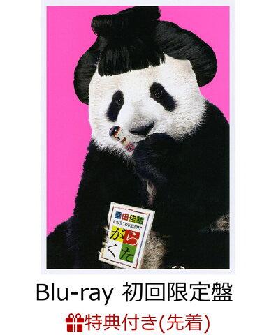 【先着特典】がらくたライブ(2Blu-ray+BOOK)(初回限定盤)【Blu-ray】 [ 桑田佳祐 ]