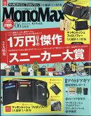 Mono Max �ʥ�Ρ��ޥå����� 2011ǯ 06��� [����]