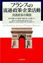 フランスの流通・政策・企業活動 流通変容の構図 [ 田中道雄 ]