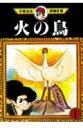 手塚治虫漫画全集(201)
