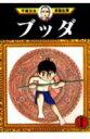 手塚治虫漫画全集(287)