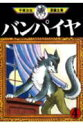 手塚治虫漫画全集(320)