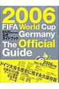 2006 FIFAワールドカップドイツ大会公式ガイドブック