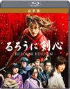 るろうに剣心 豪華版【Blu-ray】 [ 佐藤健 ]