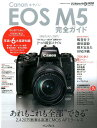 Canon EOS M5完全ガイド