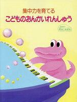 原田敦子 ピアノ基礎テクニック 集中力を育てるこどものおんかいれんしゅう