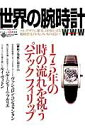 世界の腕時計(no.122) 175年の時の流れを祝うパテックフィリップ (ワールド・ムック)