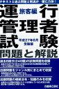 運行管理者試験問題と解説(平成27年8月受験版 旅客編)