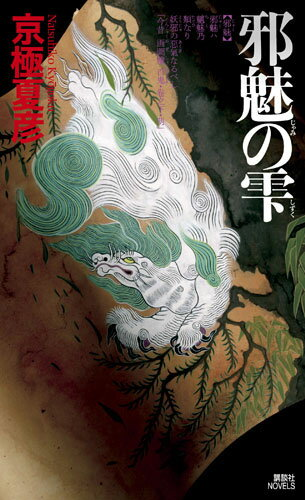 邪魅の雫 (講談社ノベルス) [ 京極夏彦 ]...:book:11906787