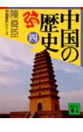 中国の歴史(4) (講談社文庫) [ 陳舜臣 ]