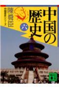 中国の歴史(6) (講談社文庫) [ 陳舜臣 ]