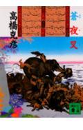 蒼夜叉 (講談社文庫) [ 高橋克彦 ]の商品画像