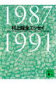 村上龍全エッセイ(1987─1991)