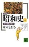 コミック昭和史(第5巻)
