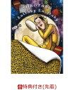 【楽天ブックス限定先着特典】ピコ太郎のララバイラーラバイ(アリとキリギリスポストカード付き) [ ピコ太郎 ]