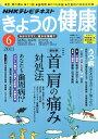 NHK きょうの健康 2011年 06月号 [雑誌]