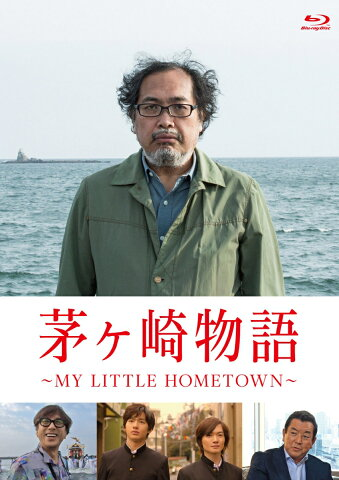 茅ヶ崎物語 〜MY LITTLE HOMETOWN〜【Blu-ray】 [ 宮治淳一 ]