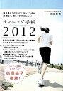 ランニング手帳 2012