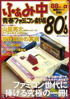 ふぁみ中 青春ファミコン劇場'80