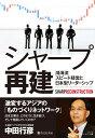 シャープ再建   鴻海流スピード経営と 日本型リーダーシップ [ 中田行彦 ]