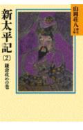 新太平記(2) 鎌倉攻めの巻 (山岡荘八歴史文庫...の商品画像