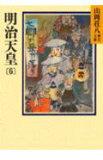 【】明治天皇(6) [ 山岡荘八 ]